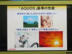 AQUOS8.jpg