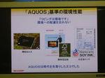 AQUOS9.jpg