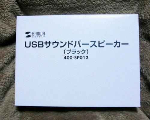 USBSpeaker10.jpg