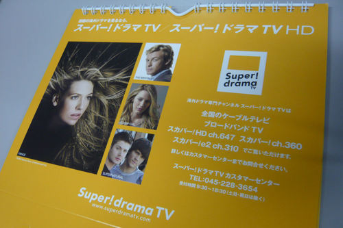 super!dramatv05.jpg
